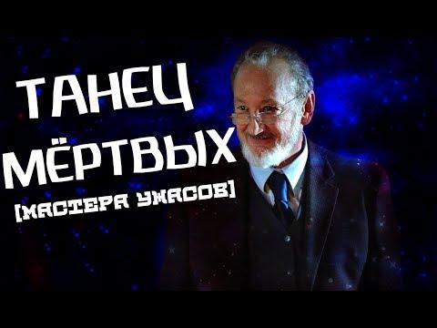 Обзор фильма ТАНЕЦ МЁРТВЫХ [МАСТЕРА УЖАСОВ]