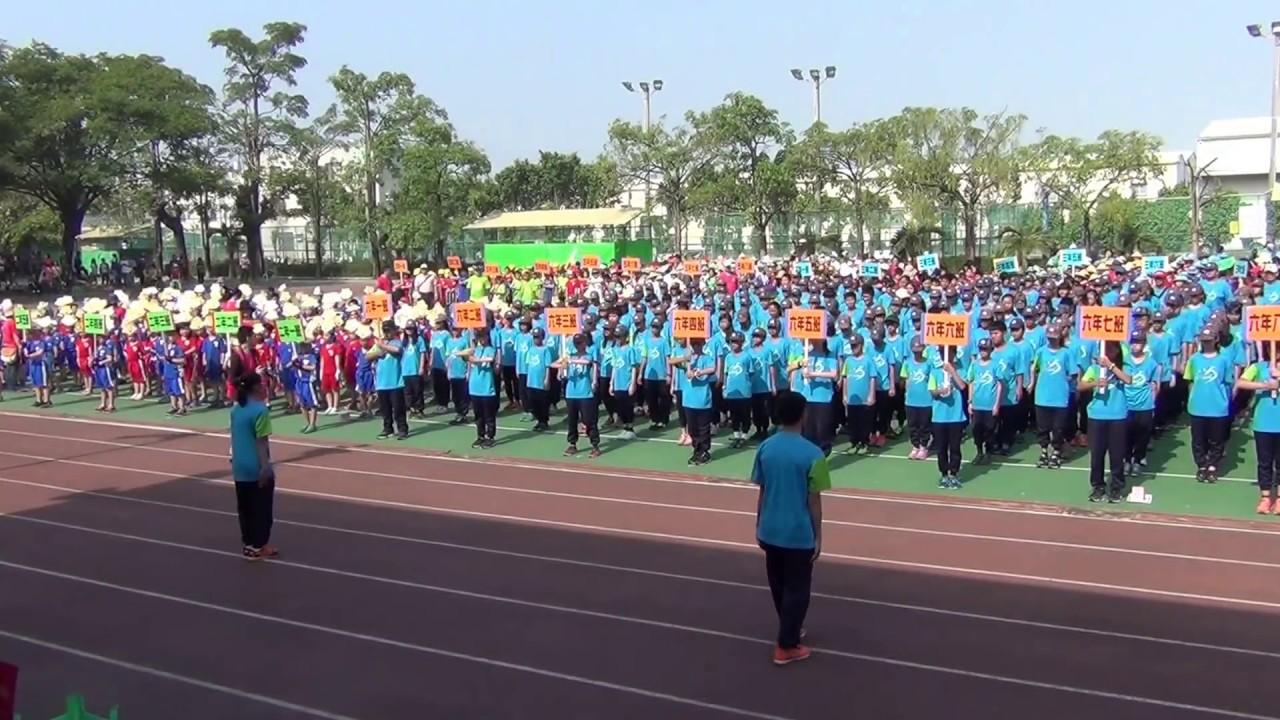崑山國小106年校慶---運動員宣誓 - YouTube