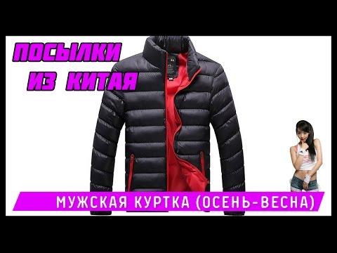 ПОСЫЛКИ из КИТАЯ | Мужская куртка (осень-весна)