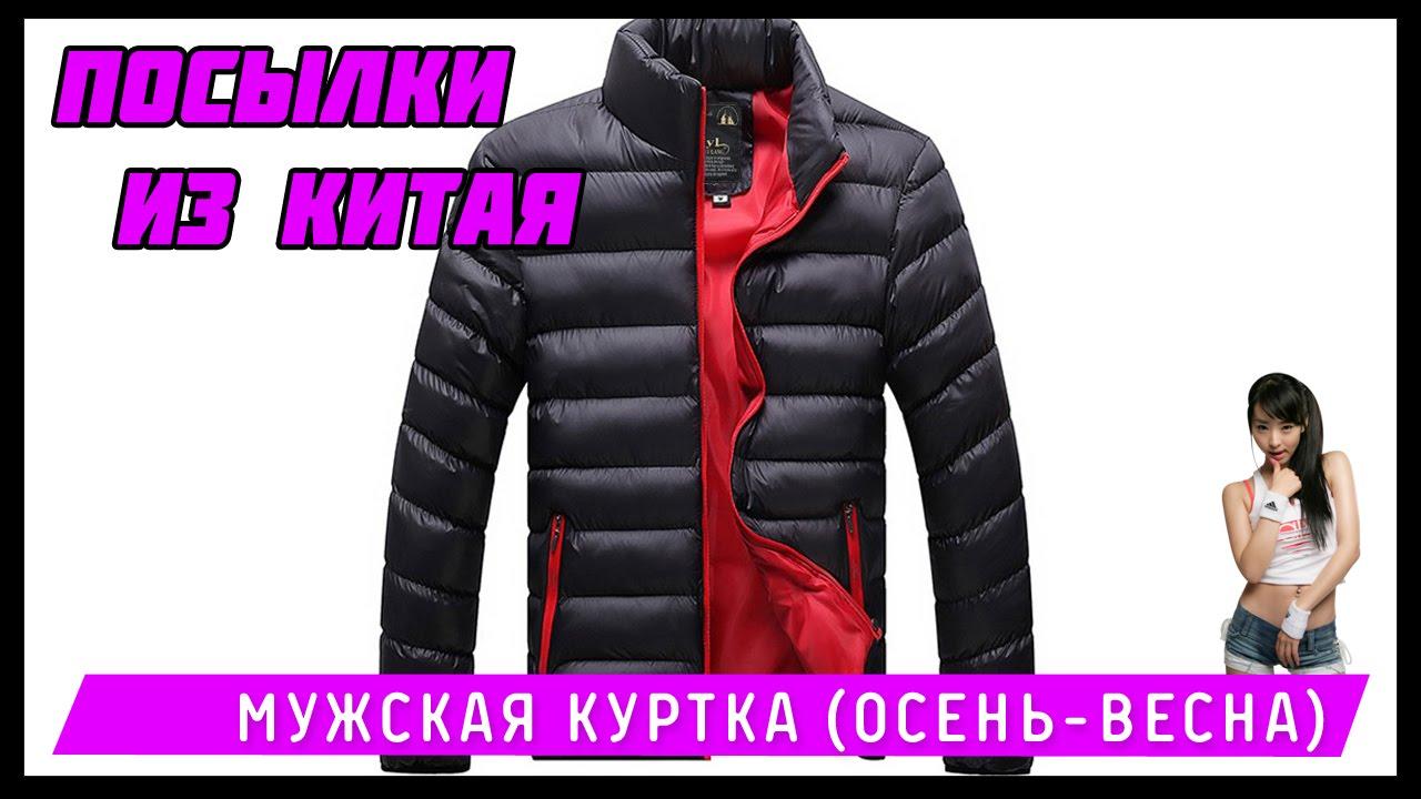Какую куртку купить на осень - начало зимы? | 5 Вариантов - YouTube