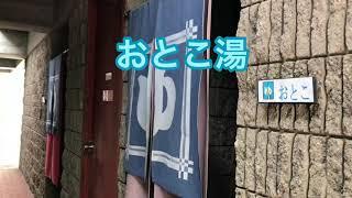余島紹介ビデオ⑰--大浴場
