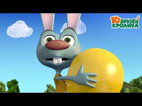 Мультфильм 10 друзей кролика смотреть онлайн