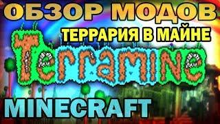 ч.86 - Террария и злые Боссы (TerraMine) - Обзор мода для Minecraft