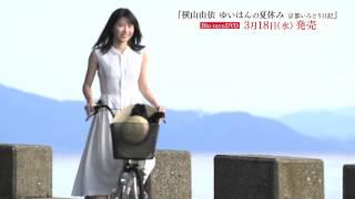 AKB48の2014年12月8日、『AKB48劇場9周年特別記念公演』の終盤で、高橋みなみが1年後を目途にAKB48を卒業することが発表され、次期総監督に横山由依が指名 ...