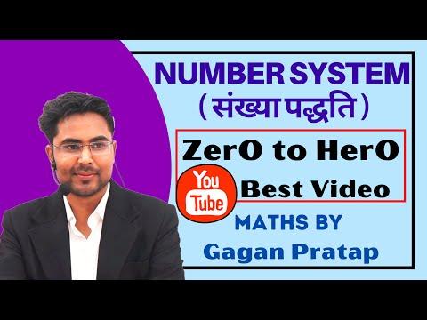 BEST NUMBER SYSTEM ( संख्या पद्धति ) CLASS BY GAGAN PRATAP SIR  SSC CGL,CHSL,CPO,BANK & RAILWAY EXAM