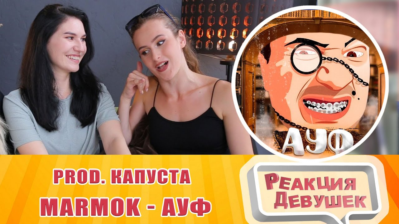 Реакция девушек  - Marmok - АУФ ☝ (feat. Мармок) [prod. Капуста] Реакция