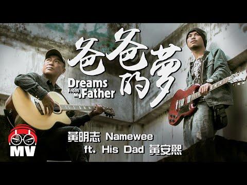 黃明志Namewee ft.His Dad 黃安熙【爸爸的夢 Dreams From My Father】@亞洲通吃2018專輯 All Eat Asia