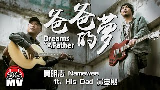 黃明志Namewee ft.His Dad 黃安熙【爸爸的夢 Dreams From My Father】@亞洲通吃2018專輯 All Eat Asia
