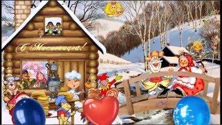 Видео-открытка ' С Масленицей!'