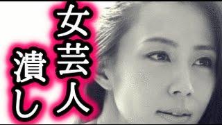 【衝撃】木村佳乃、テレビ番組で見せた「女芸人潰し」。素顔を暴露 チャ...