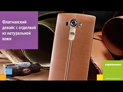 LG G4 Review - YouTube