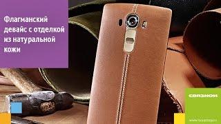 связной. Обзор смартфона LG G4 Dual