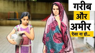 गरीब और अमीर की कहानी! | Waqt Sabka Badalta Hai | Ameer Vs Gareeb