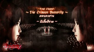 Fatal Frame II: Deep Crimson Butterfly [Final Chapter ผีเสื้อสีชาด]