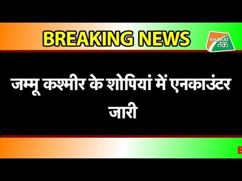 Jammu Kashmir के Shopian में 24 घंटों से एनकाउंटर जारी| Bharat Tak