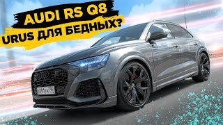 Audi RS Q8 vs BMW X6M. Urus для бедных?