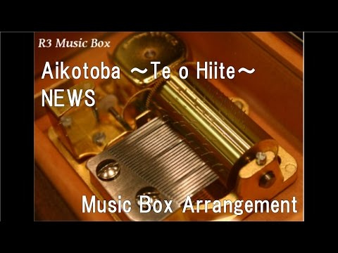 Aikotoba ~Te o Hiite~/NEWS [Music Box]