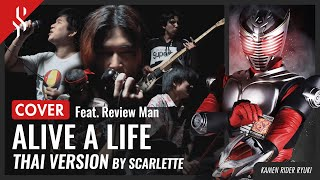 Masked Rider Ryuki - Alive A Life ภาษาไทย feat. ReviewMan 【Band Cover】by【Scarlette】