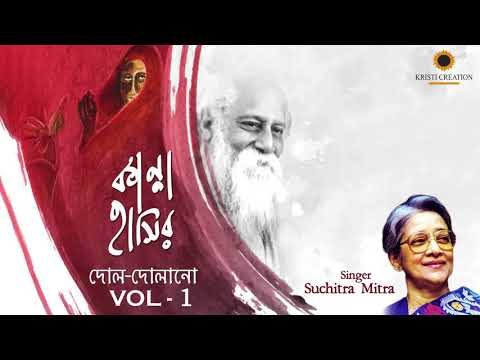 Kanna Hasir Dol Dolano-Vol.1 - Suchitra Mitra Rabindra Sangeet - Nonstop Audio - Bangla Songs 2018