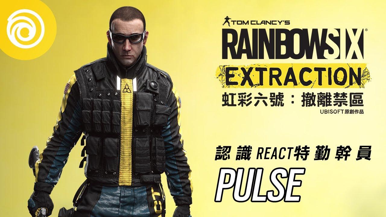 《虹彩六號:撤離禁區》認識 REACT 特勤幹員「PULSE」 - Rainbow Six Extraction
