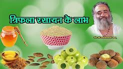 The Benefits Of Triphala Rasayana ( त्रिफला रसायन के लाभ )