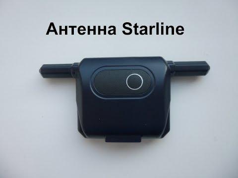 Проверка передающей антенны Starline