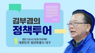 [김부겸의 정책투어] 청년 신도시 2조원 프로젝트