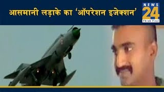 Fighter Pilot Abhinandan की 'अग्निपरीक्षा'