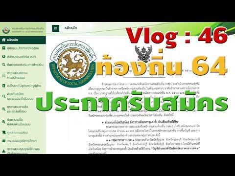 (Vlog : 46) ประกาศรับสมัครสอบท้องถิ่นปี 2564 รับสมัครสอบทางอินเทอร์เน็ตวันที่ 9 - 31 มีนาคม 2564