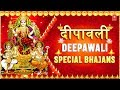 Download mp3 दीपावली Special भजन I Shubh Deepawali I Diwali 2018 Special Bhajans I Lakshmi Mantra, Aarti, Bhajan for free