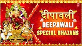 दीपावली Special भजन I Shubh Deepawali I Diwali 2018 Special Bhajans I Lakshmi Mantra, Aarti, Bhajan