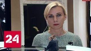 Мария Захарова: цели журналистов в ЦАР надо выяснять у тех, кто их туда отправил - Россия 24