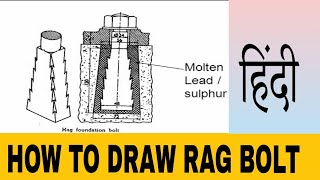 HOW TO DRAW  RAG BOLT (type of foundation bolt) DIPLOMA ENGINEERING DRAWINGS IN  HINDI
