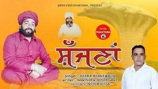 ਸੱਜਣਾਂ | Sajjna (Official Video) Neeka Bhanewalia | Narinder Boothgarh | Baba Amarnath Ji | New Song