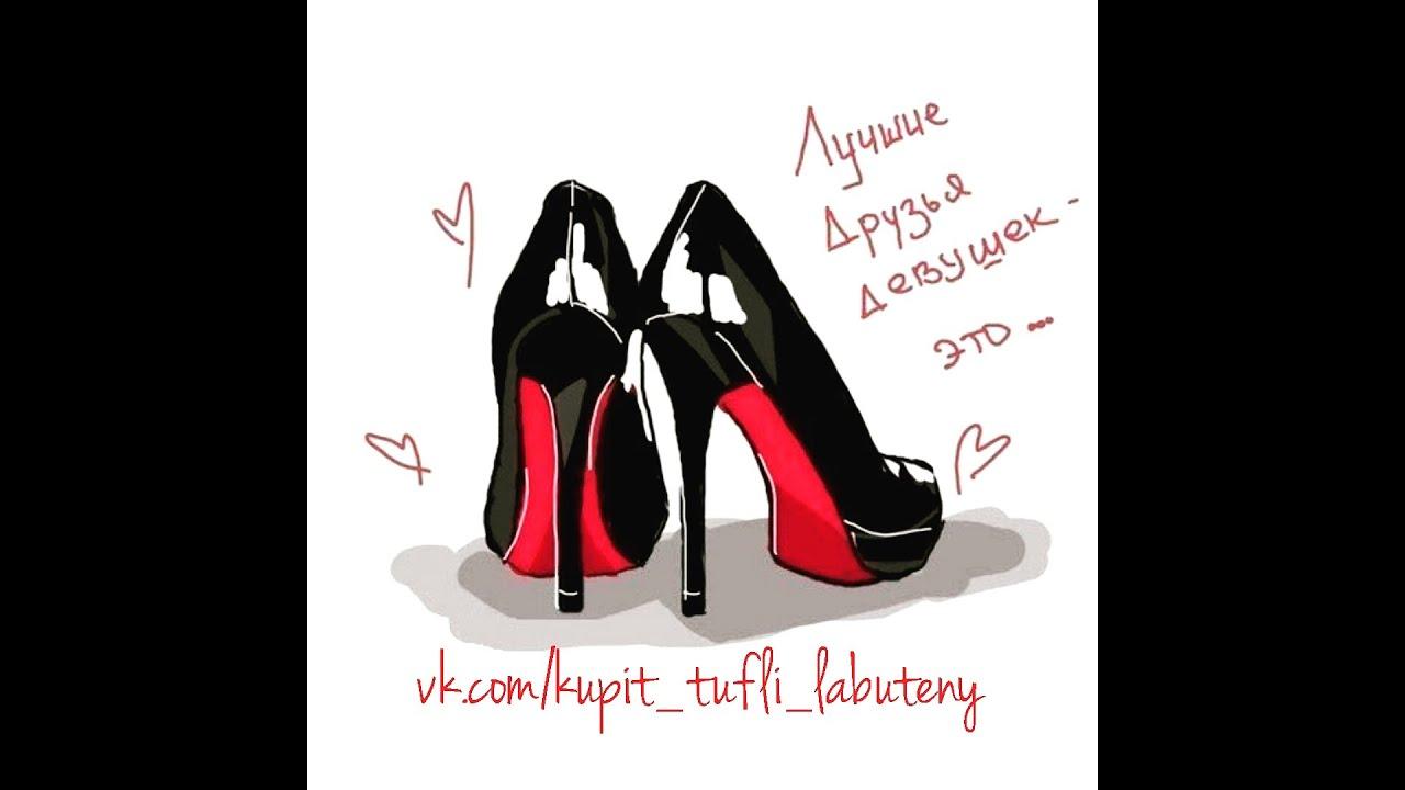 Туфли на высоком каблуке и туфли лодочки christian louboutin надежнее всего купить на официальном сайте интернет магазина 'глазурь' в одессе и.