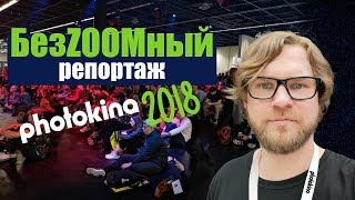 Photokina 2018: роботы заменят фотографов? + чудо техники от Zenit