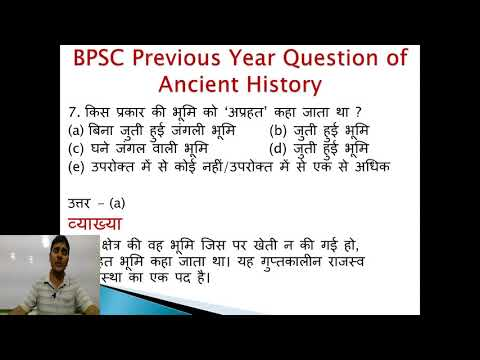 Bpsc Notes - Prelims | Exam Pattern | Syllabus | Result