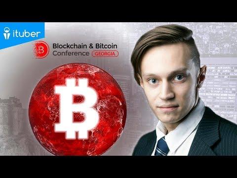 Анонс Blockchain Bitcoin Conference Georgia с Артуром Анопольским, Тбилиси, 20 июня 2018 года