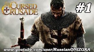 ШТУРМ КРЕПОСТИ ( The Cursed Crusade Co-op #1)+ КОНКУРС!!!