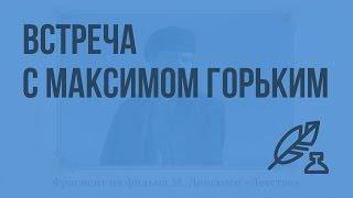 Встреча с Максимом Горьким. Видеоурок по литературе 7 класс