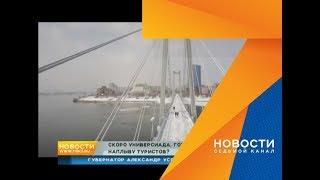 Скоро Универсиада. Готов ли Красноярск к наплыву туристов?