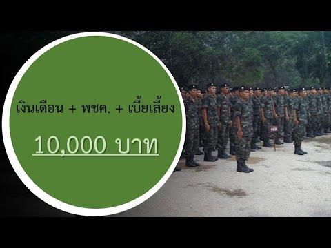 เงินเดือน ทหารเกณฑ์ 10,000 บาท