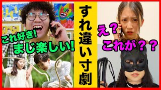 【寸劇】テレビ電話で別れました。。。すれ違い即興寸劇で喧嘩に発展・・・!?【よちいち】