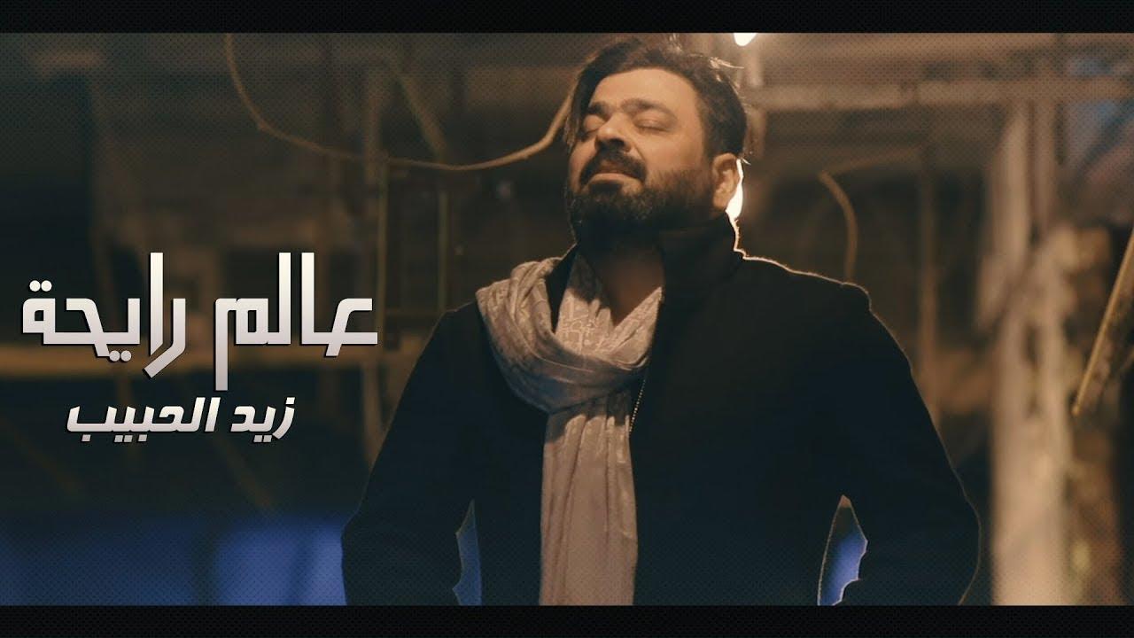 زيد الحبيب - عالم رايحة (حصرياً) | 2020 | (Zaid Al-Habib - 3alam Rayi7a (Exclusive