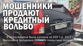 Мошенники продают кредитный Вольво Volvo XC 90 Финал