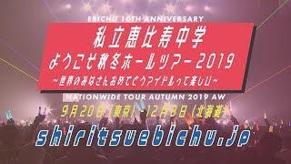 私立恵比寿中学 ようこそ秋冬ホールツアー2019~世界のみなさんおめでとうアイドルって楽しい~ ティザー