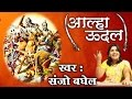 Aalha Udal ॥ आल्हा उदल ॥sanjo Baghel ||  Most Popular Musical Story # Ambey Bhakti video