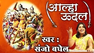 Download Video Aalha Udal ॥ आल्हा उदल ॥Sanjo Baghel ||  Most Popular Musical Story # Ambey Bhakti MP3 3GP MP4