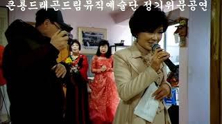큰룡드래곤드림뮤직예술단 정기위문공연 장소부산시 동래구 …