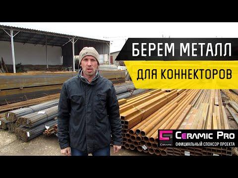 видео: Покупаем металл для коннекторов купольного дома